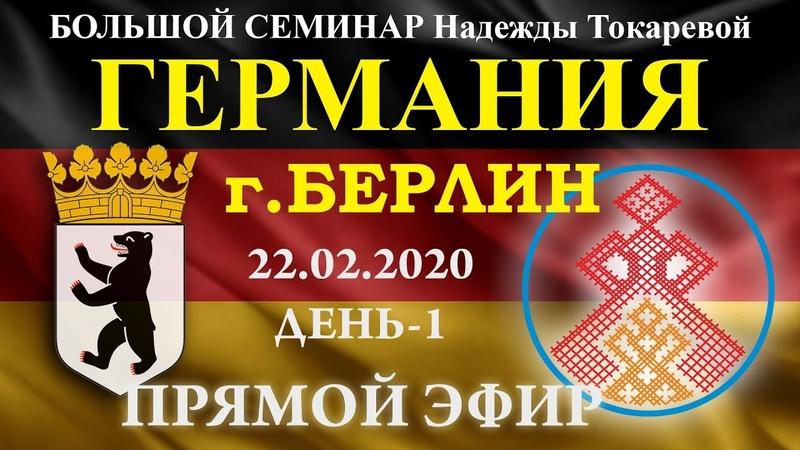 Надежда Токарева 22 02 2020 Д 1 Большой семинар Berlin Прямой Эфир