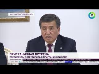 Президенты Таджикистана и Кыргызстана на встрече в приграничной зоне обсудили сотрудничество