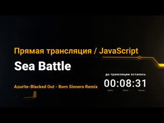 """Интенсив по JS """"Морской бой"""". День 2"""