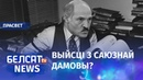 Лукашэнка выставіў Пуціну рахунак лукашенко выставил путину счёт Белсат