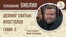 Деяния святых апостолов. Глава 5. Протоиерей Олег Стеняев. Библия