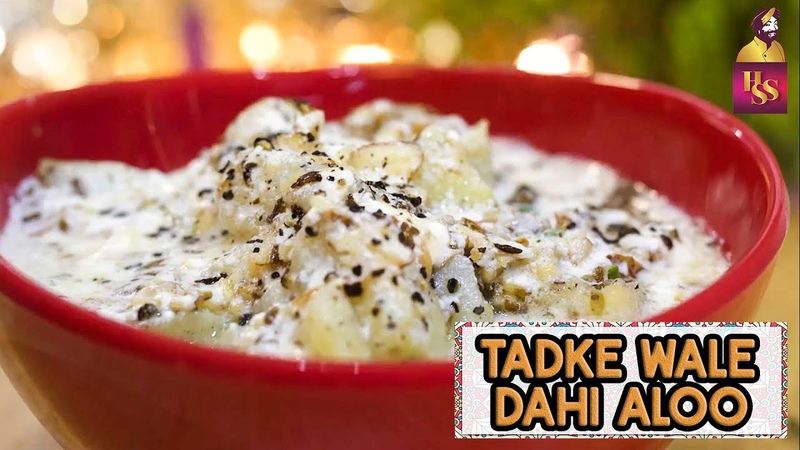 Tadke wale Dahi Aloo दही वाले आलू की आसान रेसिपी Fasting Recipe ChefHarpalSingh