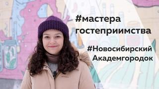 Конкурс «Мастера гостеприимства 2020-2021». Любовь Осипова