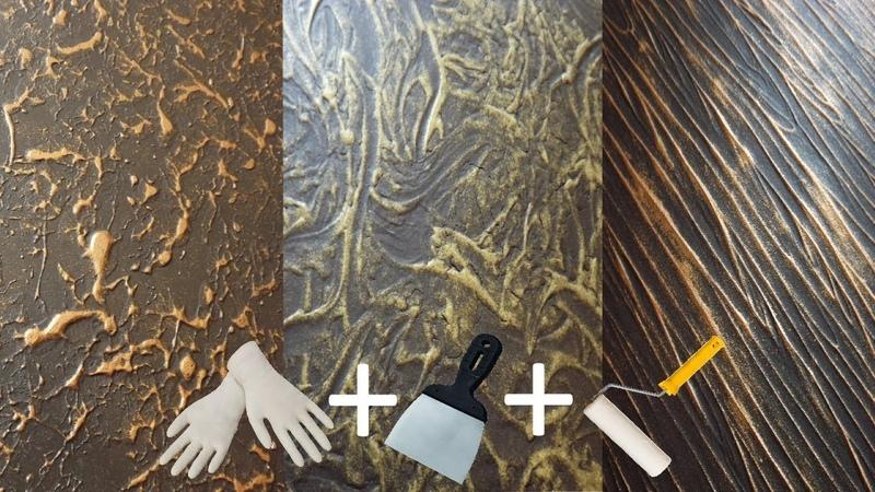 Эффектная ШПАКЛЕВКА - 3 ТЕХНИКИ Элементарно! Перчатки, шпатель, валик.Spectacular PUTTY/3 TECHNOLOGY