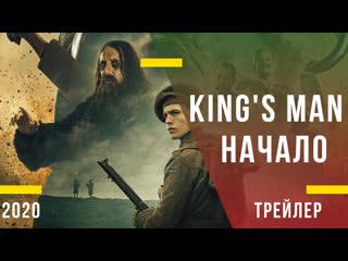 Kings man: Начало - Официальный трейлер №3