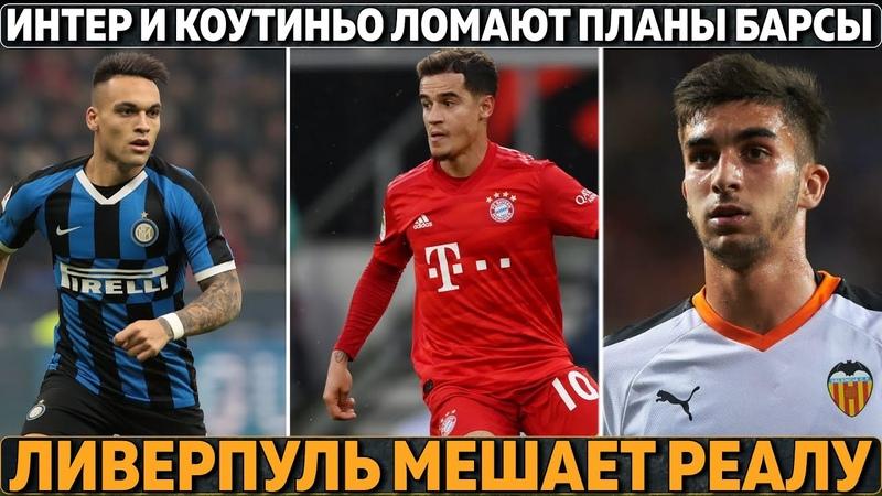 Интер и Коутиньо ломают планы Барсе ● Ливерпуль мешает Реалу ● Трансферы Моуриньо