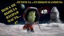 Kerbal Space Program 7 Летим за Лунным камнем