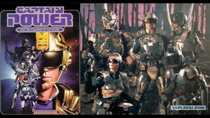 Капитан Пауэр и солдаты будущего