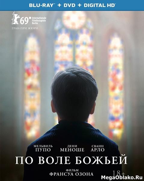 По воле божьей / Grâce à Dieu (2018/BDRip/HDRip)