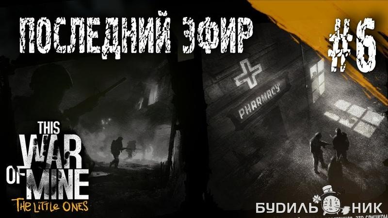 This War of Mine DLC Последний эфир 6 ● Храбрость аптекаря