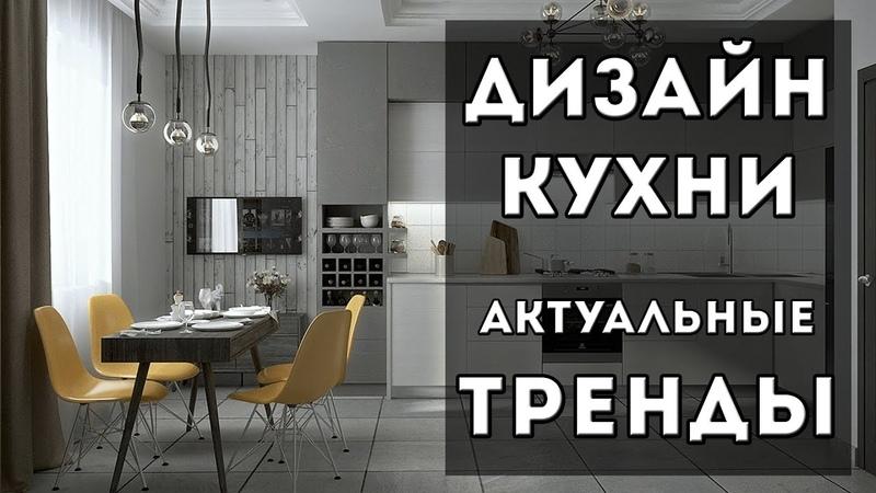 КУХНИ 2020 Современные Идеи Дизайна Кухни Актуальные тренды