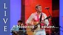 Александр Новиков Я вышел родом из еврейского квартала 31 10 2013