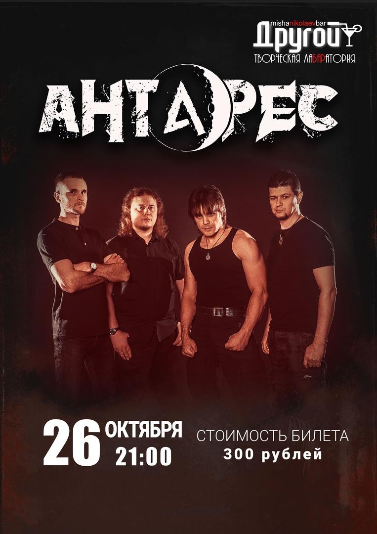 Афиша Нижний Новгород Антарес - концерт во Владимире