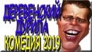 По деревенского парня ДЕРЕВЕНСКИЙ ДУРИЛА комедии 2019 русские