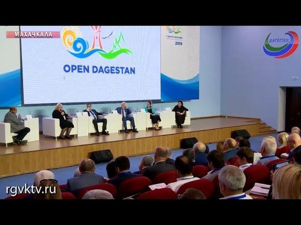 В Махачкале стартовал туристический форум Открой Дагестан