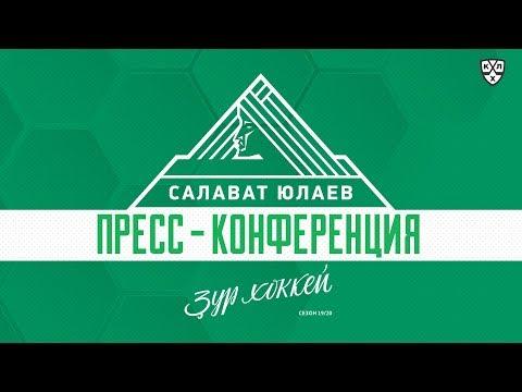 Пресс-конференция «Салават Юлаев» – «Ак Барс»