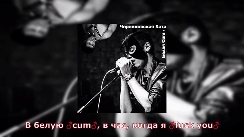 Черниковская Хата Белая Ночь ♂Right Version♂