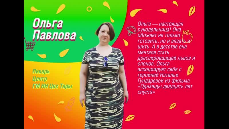Пекарь Ольга Павлова регион Центр ГМ НН Цех Тары