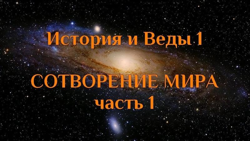 Сотворение мира часть 1. Рождение Вселенной. Космология. История и Веды 1.