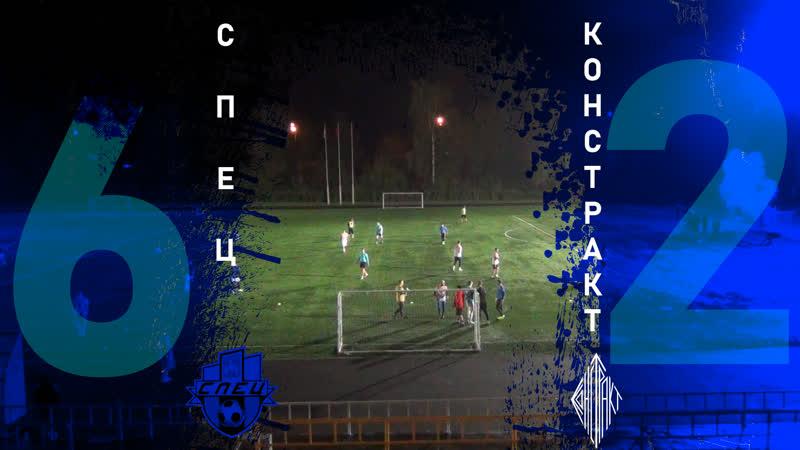 СПЕЦ - Констракт | 14 тур ВЕЛЛ Чемпионата ЛФЛСП 8х8 2019