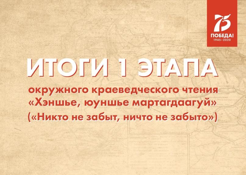 Итоги I этапа краеведческого чтения «Хэншье, юуншье мартагдаагуй», изображение №1