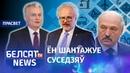 Балтыйскія інтрыгі Лукашэнкі Балтийские интриги лукашенко Белсат