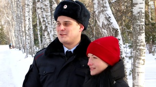 В день святого Валентина сотрудник УМВД России по Томской области сделал предложение своей девушке