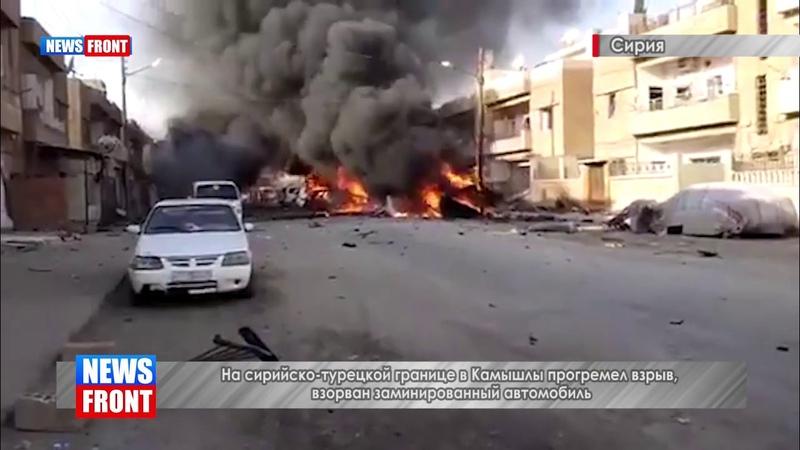 На сирийско-турецкой границе в Камышлы прогремел взрыв, взорван заминированный автомобиль