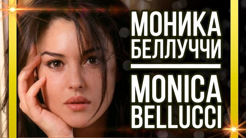Monica Bellucci Моника Беллуччи Фотоархив Самая красивая женщина в мире