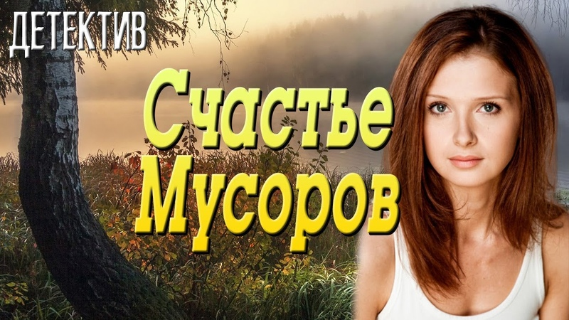 Детектив про бизнес и следственную жизнь мужиков СЧАСТЬЕ МУСОРОВ Русские детективы новинки 2020