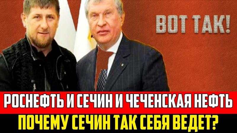 Кадыров упрекнул Сечина в несправедливом отношении «Роснефти» к Чечне