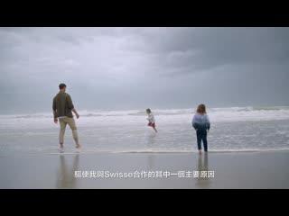 Swisse x Chris Hemsworth - On A Quest To Find Balance