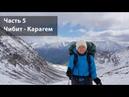 Часть 5 Алтай Неудача на перевале Пройдем ли Карагем База Кабарга в Джазаторе