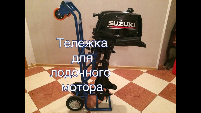 Тележка для перевозки и хранения ПЛМ SUZUKI DF5AS