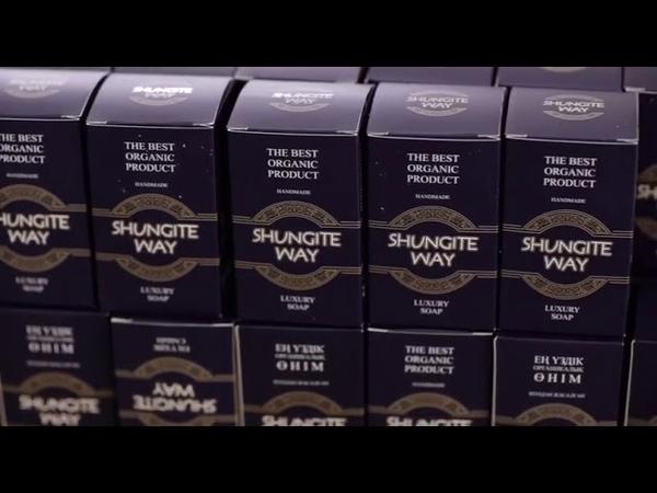 Шунгитовое мыло от компании G-Time Corporation