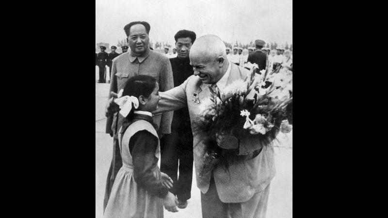 Как Хрущёв подарил Китаю военно морскую базу Порт Артур в 1955 м
