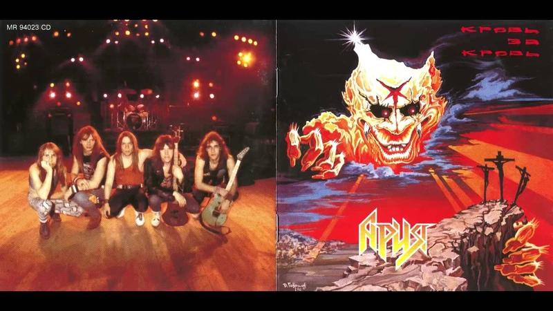 Ария — Кровь за кровь (1991) альбом HD