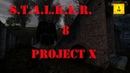 S T A L K E R Project X ч 8 Играем за бандитов Чудо артефакт Колпак