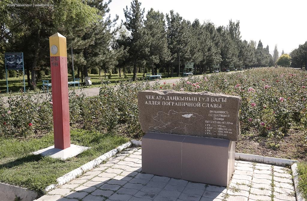 Аллея пограничной славы, Парк Победы, Бишкек 2019