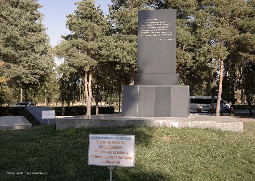 Газон около мемориала ленинградцам, Бишкек 2019