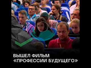 """Вышел документальный фильм """"Профессии будущего"""""""