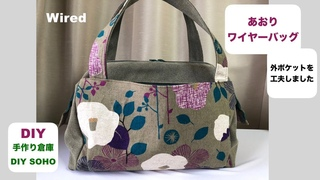 DIY  あおり ワイヤ-バッグ   Wired Bag  used clothes hanger wire 帆布のバッグ