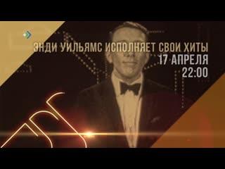 Энди Уильямс исполняет свои хиты. Концертная программа