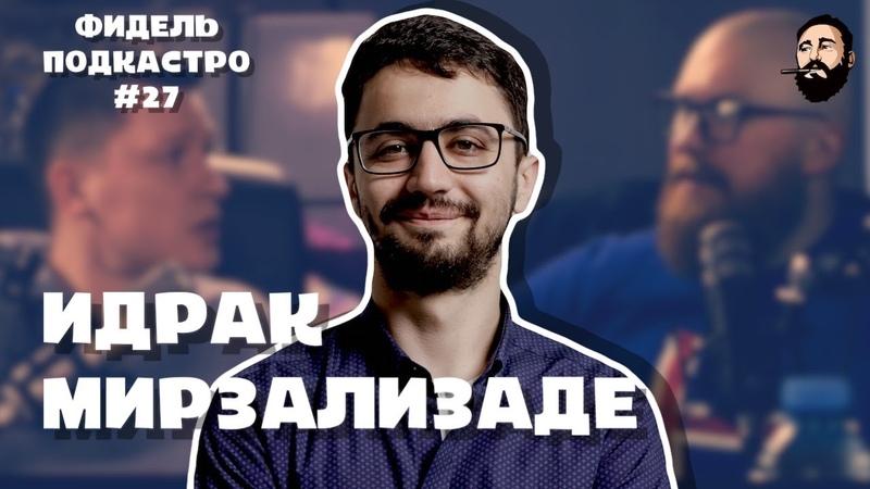 Идрак Мирзализаде Здоровье Талышское самоопределение Павел Воля ФидельПодкастро 27 4K