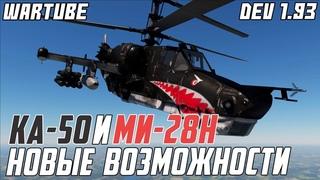 Kа-50 и Ми-28Н НОВИНКИ  | Удивительные ракеты в War Thunder