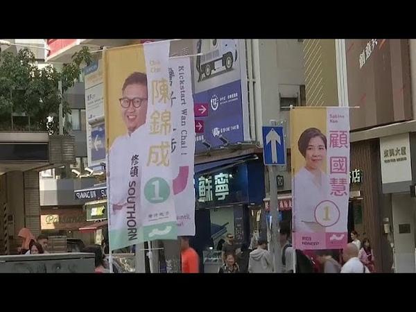 После протестов и беспорядков Гонконг готовится к выборам…