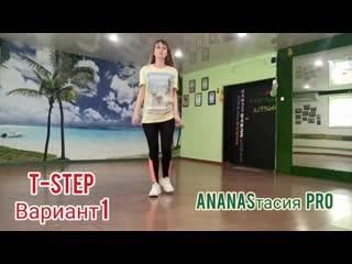 T-STEP ВАРИАНТ 1 видео урок  Шаффл Shuffle Волгоград