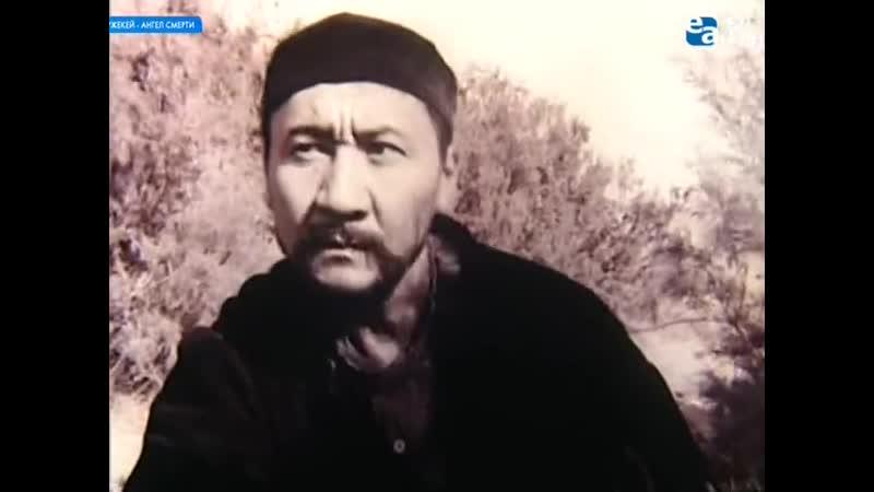 Суржекей - ангел смерти, драма, СССР, 1991