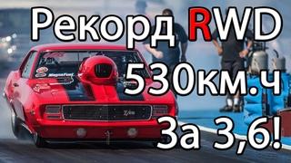 3,6 сек 530км.ч Мировой и Рекорд СНГ RWD Дрэг-рейсинг (задний привод)