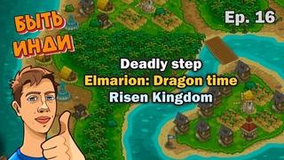Быть Инди - Deadly step   Elmarion: Dragon time   Risen Kingdom